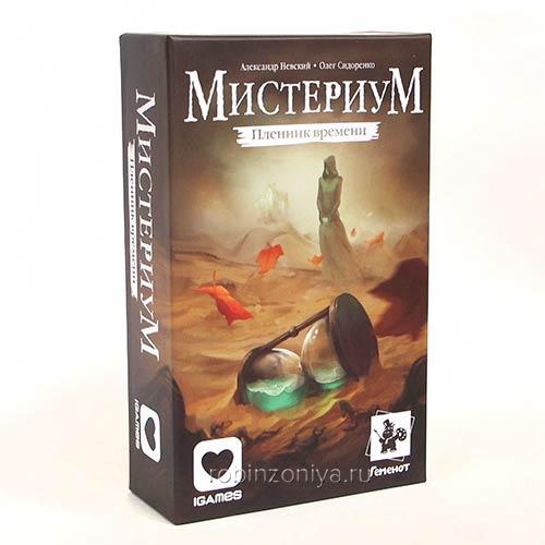 Дополнение к настольной игре Мистериум Пленник времени купить в интернет-магазине robinzoniya.ru.