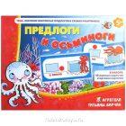 Дидактическая игра Предлоги и осьминоги