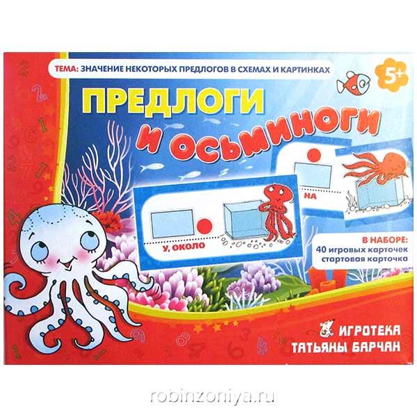 Дидактическая игра Предлоги и осьминоги купить в интернет-магазине robinzoniya.ru.