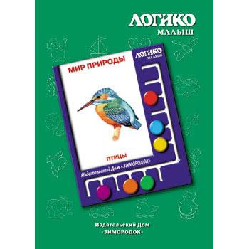 Логико-малыш Карточки к планшету Птицы