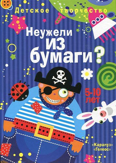 Альбом для аппликаций Неужели из бумаги купить в интернет-магазине robinzoniya.ru.