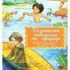 Дидактические карточки Безопасное поведение на природе
