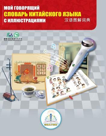 Мой говорящий словарь китайского языка с иллюстрациями