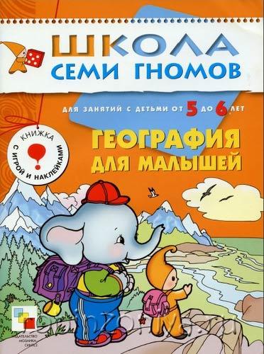 Школа семи гномов от 5 до 6 лет География для малышей