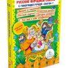 Русские народные сказки Книга одиннадцатая