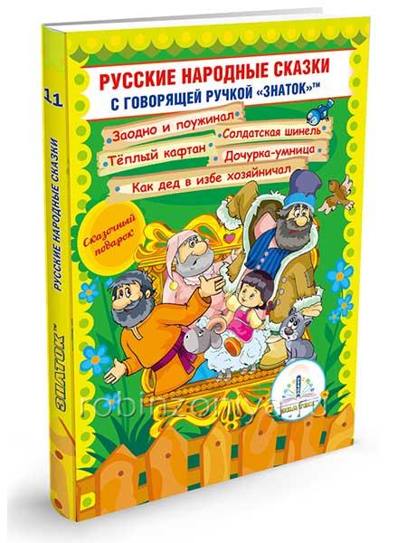 Книга для говорящей ручки Русские народные сказки 11 часть купить с доставкой по России в интернет-магазине robinzoniya.ru