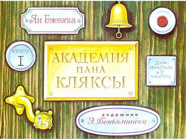 Пленочный диафильм Академия Пана Кляксы купить с доставкой по России в интернет-магазине robinzoniya.ru.