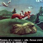 Пленочный диафильм Как лиса научилась летать