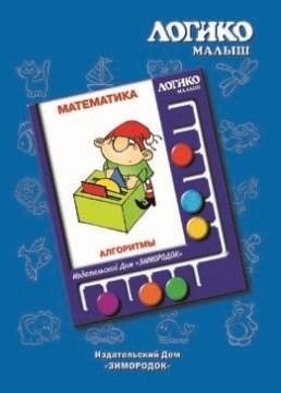 Логико-малыш Карточки к планшету Математика Алгоритмы