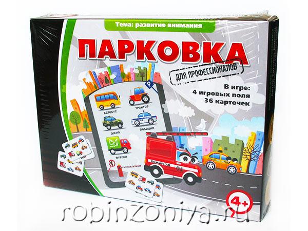 Дидактическая игра Парковка для профессионалов купить с доставкой по России в интернет-магазине robinzoniya.ru.