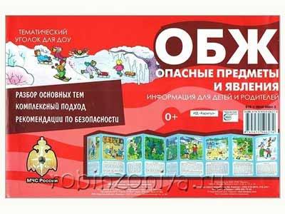 Тематический уголок для детского сада ОБЖ Опасные предметы и явления купить в интернет-магазине robinzoniya.ru.