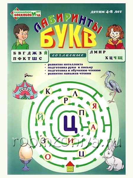 Альбом Воскобовича лабиринты букв, согласные купить в интернет-магазине robinzoniya.ru.