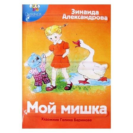 Диафильм звуковой Мой мишка