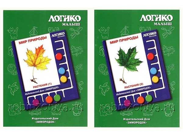 Логико малыш Растения 1 и Растения 2 купить в интернет-магазине robinzoniya.ru.