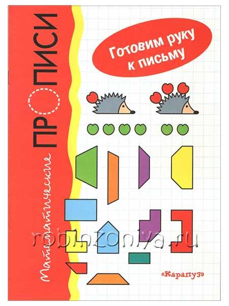 Математические прописи Загадки в клеточку с трудностями купить в интернет-магазине robinzoniya.ru.