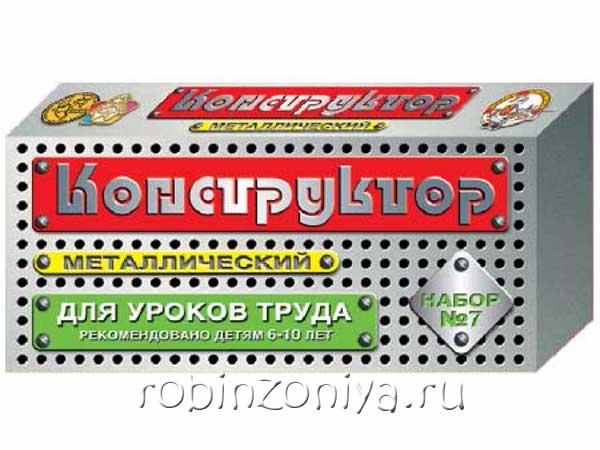 Конструктор металлический №7 купить в интернет-магазине robinzoniya.ru.