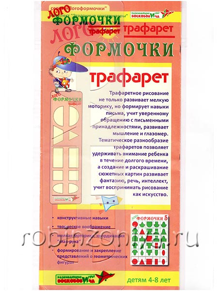 Трафарет логоформочки по методике Воскобовича купить в интернет-магазине robinzoniya.ru.