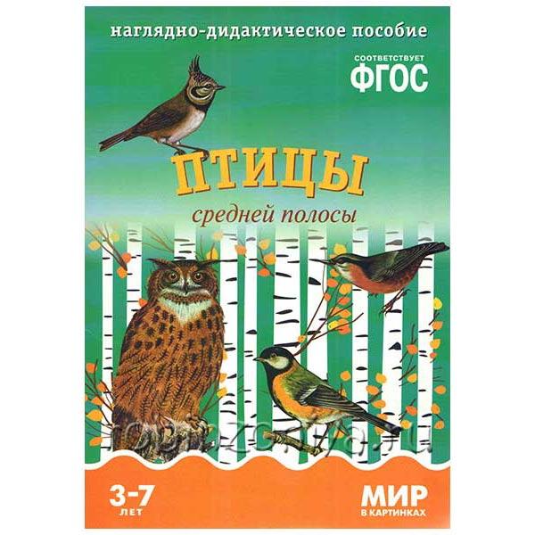 Птицы средней полосы Мир в картинках Наглядный материал