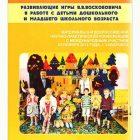 Развивающие игры Воскобовича в работе с детьми дошкольного и младшего школьного возраста (Сборник материалов 2 Всероссийской конференции)