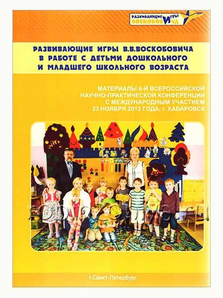 Сборник материалов по использованию игр Воскобович в ДОУ, 2-ая конференция — купить в интернет-магазине robinzoniya.ru.