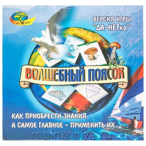 Игра волшебный поясок Корвет купить в интернет-магазине robinzoniya.ru.