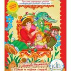 Русские народные сказки Книга вторая