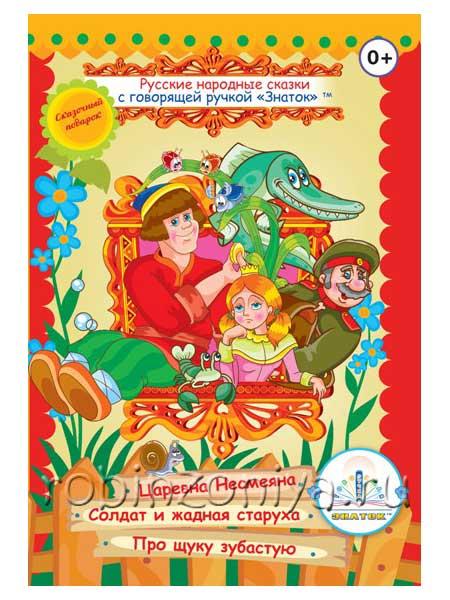 Книга для говорящей ручки Русские народные сказки часть 2 купить в интернет-магазине robinzoniya.ru.