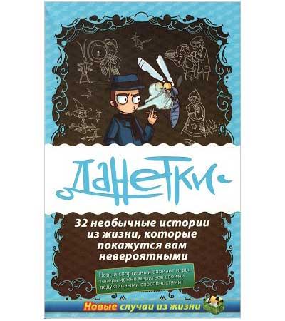 Игра ДаНетки новые Случаи из жизни купить в интернет-магазине robinzoniya.ru.