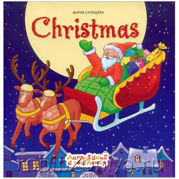 Книга детская Рождество/Christmas купить в интернет-магазине robinzoniya.ru.