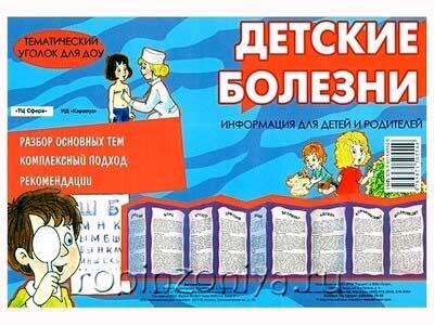 Тематический уголок для детского сада Детские болезни купить в интернет-магазине robinzoniya.ru.