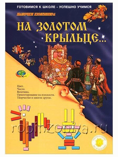 Задания к палочкам Кюизинера «На золотом кольце сидели» купить в интернет-магазине robinzoniya.ru.
