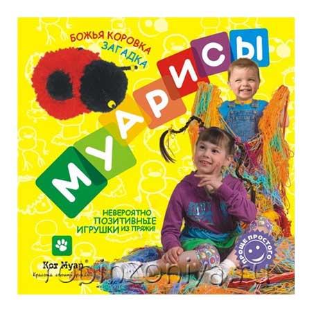 Набор для детского творчества Муарис Божья коровка купить в интернет-магазине robinzoniya.ru.