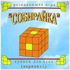 Кубики для всех №2 Собирайка