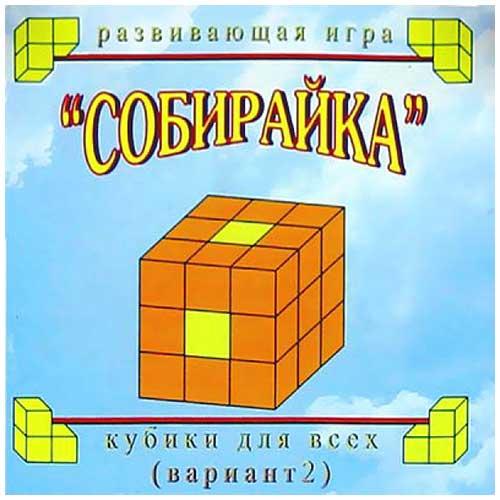 Игра кубики для всех 2 Собирайка купить с доставкой по России в интернет-магазине robinzoniya.ru.