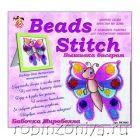 Вышивка бисером для детей Бабочка Мирабелла