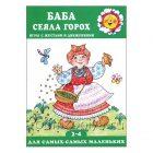 Книга «Баба сеяла горох» (жестовые игры)