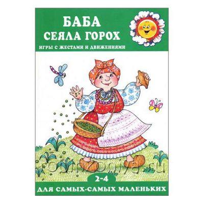 """Книга """"Баба сеяла горох"""" (жестовые игры)"""