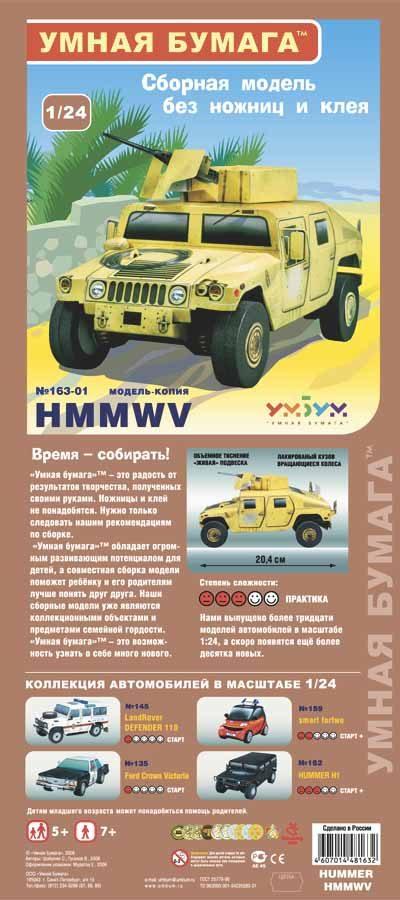 Сборная модель из картона Машина Хаммер
