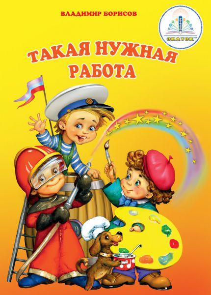 Книга для говорящей ручки Такая нужная работа купить в интернет-магазине robinzoniya.ru.