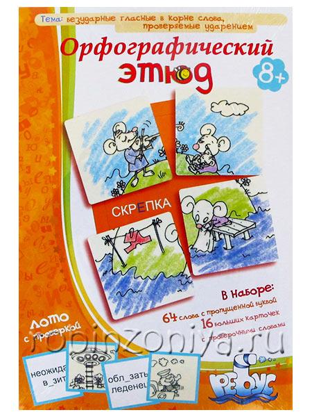 Дидактическая игра Орфографический этюд купить в интернет-магазине robinzoniya.ru.