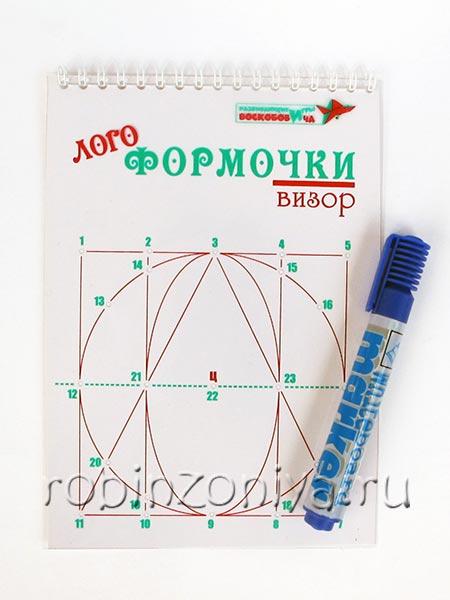 Логоформочки визор по методике Воскобовича купить в интернет-магазине robinzoniya.ru.