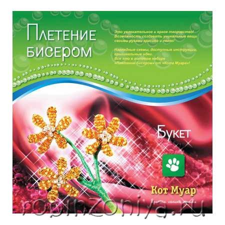 Набор для плетения бисером Букет купить в интернет-магазине robinzoniya.ru.
