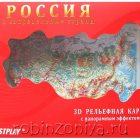 Россия и сопредельные страны 3D рельефная карта
