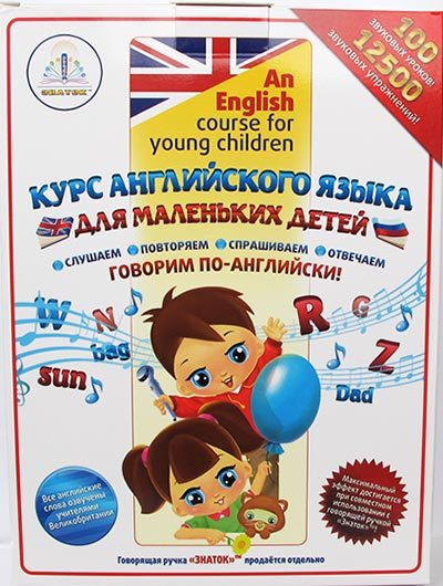 Курс английского языка для маленьких детей