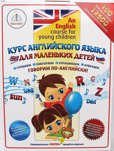 Книги для говорящей ручки Знаток Английский язык для детей купить в интернет-магазине robinzoniya.ru.