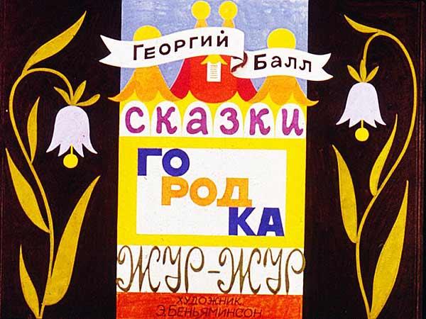 Пленочный диафильм Сказки городка Жур-жур купить с доставкой по России