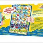 Говорящий плакат Веселый Английский язык