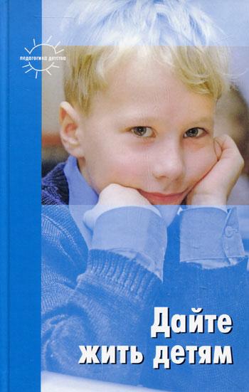Дайте жить детям, сборник педагогических статей