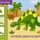 Лепим динозавров (Рабочая тетрадь)