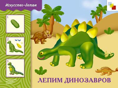 Рабочая тетрадь по ИЗО Лепим динозавров купить в интернет-магазине robinzoniya.ru.